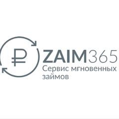 Займ 365 ru денежные займы ижевск адрес